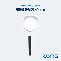 Coms 작업용 돋보기 / 확대경 / 5X / 5배율 / 60mm