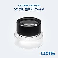 Coms 돋보기 / 확대경(간이) 5X 루페 / 5배율 / 75mm