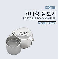Coms 확대경(간이) 21mm, 10x / 접이식, 10배율/ 돋보기