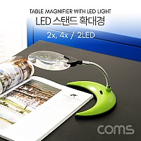 Coms 확대경(스탠드형, LED 조명) / 돋보기 / 렌즈 110mm / 2x / 4x / 2LED
