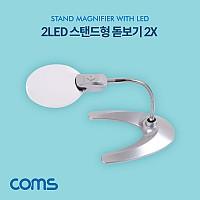 Coms 2LED 스탠드형 돋보기 탁상형 확대경 / 2X / 2배율 / LR1130 배터리