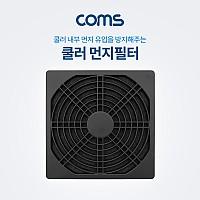 Coms 쿨러 먼지필터(먼지 유입 방지) / 120mm