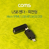 Coms USB 젠더 / 회전형 / 360도(3D) / Micro 5P(M)/USB A(F)