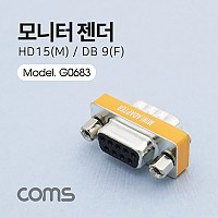 Coms 모니터 젠더 (15M/9F) / HD15M / DB9F