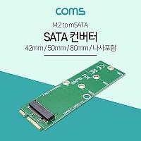 Coms SATA 컨버터 (M.2/mSATA) / M.2 (NGFF) to mSATA 변환 / NGFF 전용