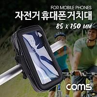 Coms 자전거 휴대폰 거치대 / M 사이즈 / 85x150mm / Black