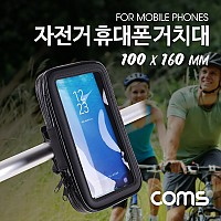Coms 자전거 휴대폰 거치대 / L 사이즈 / 95x160mm / Black