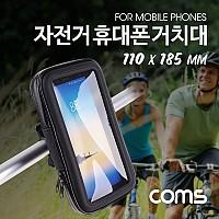 Coms 자전거 휴대폰 거치대 / XL 사이즈 / 100x180mm / Black