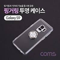 Coms 스마트폰 케이스 ( 투명 / 핑거링 ) / 갤S9
