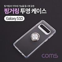 Coms 스마트폰 케이스 ( 투명 / 핑거링 ) / 갤S10