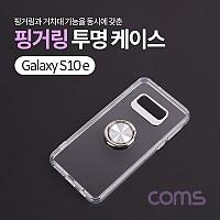 Coms 스마트폰 케이스 ( 투명 / 핑거링 ) / 갤S10E