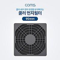 Coms 쿨러 먼지필터(먼지 유입 방지) / 90mm / 플라스틱 / Black