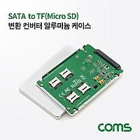 Coms SATA 변환 컨버터 알루미늄 케이스, SATA to TF(Micro SD) 카드 x 4