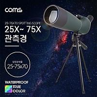 Coms 관측경(25X ~ 75X 70) / 렌즈 지름 / 망원경 / 단망경 / 생활방수