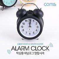 Coms 탁상용 아날로그 시계 / Black / 알람시계 / 원형 / 무소음