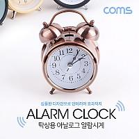 Coms 탁상용 아날로그 시계 / Rose Gold / 알람시계 / 원형 / 무소음