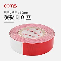 Coms 형광 테이프 (적,백) / 반사 스티커 / 50mm