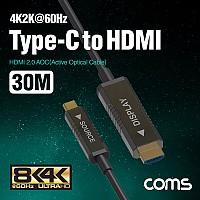 Coms USB 3.1 Type C to HDMI 2.0 AOC 리피터 케이블 30M / 4K@60Hz