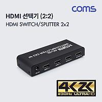 Coms HDMI 선택기(2:2) 4K2K / HDMI 1.4 / HDMI Switch/Splitter 2x2