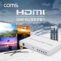 Coms HDMI 화면분할기(4:1) / Quad Multi-Viewer / HDMI 1.3a / 1080P