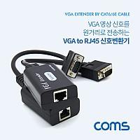Coms VGA to RJ45 신호변환기 / 1선