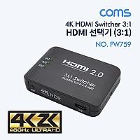 Coms HDMI 선택기(3:1) 4K / HDMI 2.0 / 리모콘