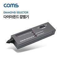 Coms 다이아몬드 감별기 / 셀렉터 / 테스터기 / 측정기