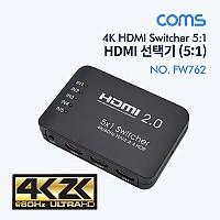 Coms HDMI 선택기(5:1) 4K / HDMI 2.0 / 리모콘
