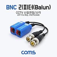 Coms BNC 리피터(Balun) / CCTV 신호연장 / 사각 (UTP 푸시 타입, CVI/TVI/AHD)