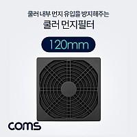 Coms 쿨러 팬 필터 120mm (먼지 유입 방지)