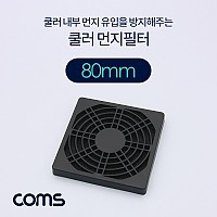 Coms 쿨러 팬 필터 80mm (먼지 유입 방지)