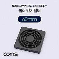 Coms 쿨러 팬 필터 60mm (먼지 유입 방지)