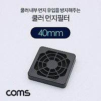 Coms 쿨러 팬 필터 40mm (먼지 유입 방지)