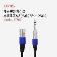 Coms 캐논 젠더, 캐논(M)/6.3 스테레오 ST(M) - 30cm