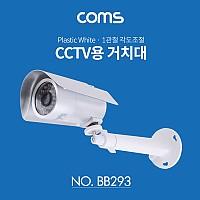 Coms CCTV용 거치대(White) / Plastic / 1관절 각도조절