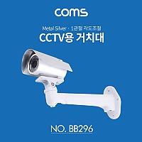 Coms CCTV용 거치대(Silver) / Metal / 1관절 각도조절