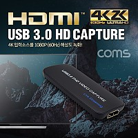 Coms HDMI 캡쳐(USB 3.0) / UHD 4K2K 입력지원 / 1080P@60Hz