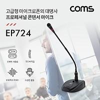 Coms 프로페셔널 콘덴서 마이크 (스탠드형 / 구즈넥타입 / 20Hz~16KHz, 5M)