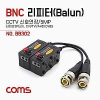 Coms BNC 리피터(Balun) / CCTV 신호연장 / 5MP (터미널 2P 타입, CVI/TVI/AHD/CVBS) / 16.5cm