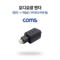 Coms 오디오광 젠더(원->각) / 원(F)/각(M) / 커넥터 커버 有