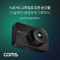 Coms 차량용 2채널 전후방 블랙박스 (2.2형/G센서/앵글150도/1080P Full HD)
