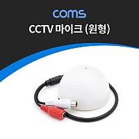 Coms CCTV용 오디오 모니터 마이크 / CCTV 마이크 / RCA 전용 / 원형