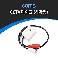 Coms CCTV용 오디오 모니터 마이크 / CCTV 마이크 / RCA 전용 / 사각형