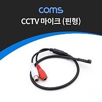 Coms CCTV용 오디오 모니터 마이크 / CCTV 마이크 / RCA 전용 / 핀형