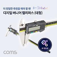 Coms 버니어 캘리퍼스(디지털) / 대형 / 0 ~ 300mm 측정