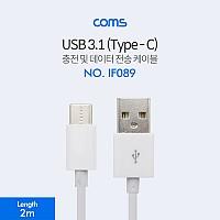 Coms USB 3.1 케이블 (Type C) 2M, 슬림/White