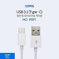 Coms USB 3.1 케이블 (Type C) 5M, 슬림/White