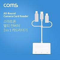 Coms 스마트폰 멀티 컨버터 / 3 in 1 카드리더기 / USB 3.1(Type C) / Micro 5P / 8P / SD / TF