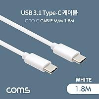 Coms USB 3.1(Type C) 케이블(MM) 1.8M / 고속충전 / USB 2.0 속도 / White