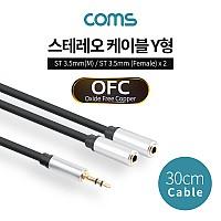 Coms 스테레오 젠더 Y형(3.5 M/Fx2), Aux 케이블(3극) 2분배, 30cm